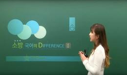 쎈 언니 국어 학습법 소방국어 DIFFERENCE